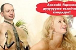 Яценюк подает в суд на Фокус