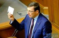 Блок Порошенко не отпустил Луценко в отставку