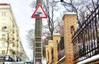"""У Києві почали ставити нові дорожні знаки 1.40 """"зміна покриття"""""""