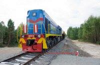 Україна відкрила колію до ядерного сховища в Чорнобильській зоні