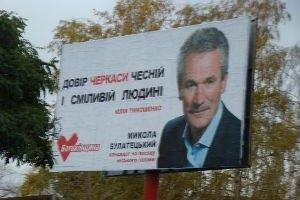 """На депутата от """"Батькивщины"""" завели дело за погром в черкасской мэрии"""