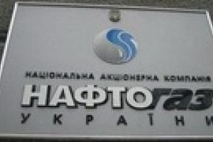 """Кабмин предложит Раде увеличить уставной капитал """"Нефтегаза"""""""