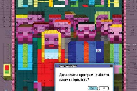 Темою кінофестивалю Docudays UA цього року буде цифровий світ