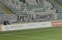 Під час матчу Української прем'єр-ліги трапився черговий скандал