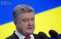 Порошенко заявил о прогрессе в вопросе миротворцев на Донбассе