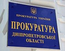 Прокуратура возбудила уголовное дело против «Днепротеплосети»