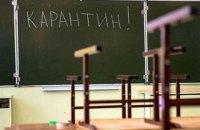 Школы Черновцов перешли на дистанционное обучение