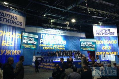 """За півроку Партія регіонів витратила $66 млн """"на партійні потреби"""", - нардеп"""