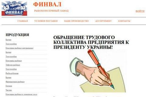 Російські ЗМІ поширили фейк від імені українського заводу, що вже не працює