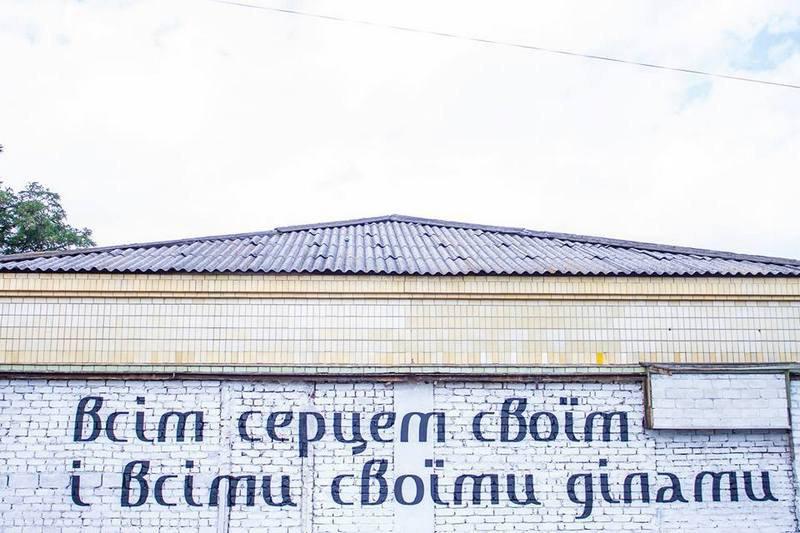 Работа Ежи Конопье в Лисичанске