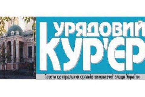 """Комитет Рады поддержал отмену обязательной публикации законов в """"Урядовом курьере"""""""