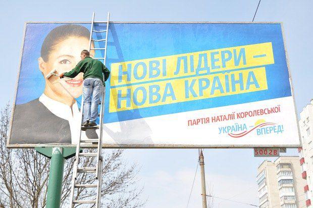 Королевская решила примерить на себя роль «нового и неожиданного» в украинской политике