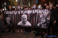 У Києві провели акцію на підтримку в'язнів Кремля (додано фото)