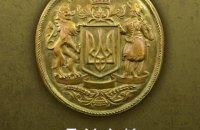В Национальном художественном музее пройдет выставка о Большом гербе Украины