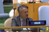 Росія намагалася заблокувати в ООН питання окупованих територій України, - Кислиця