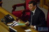 Луценко: Рада начнет принимать законопроекты только в пятницу