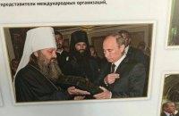 На выставке в Лавре вывесили фото Путина и патриарха Кирилла, но потом убрали