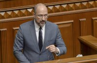 Шмигаль запевнив, що уряд не збирається закуповувати газ з РФ напряму