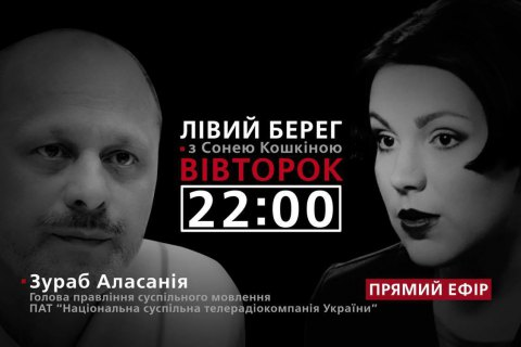 """""""Левый берег с Соней Кошкиной"""": гость - Зураб Аласания"""