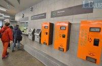 Киевский метрополитен решил вывести жетоны из обращения с 1 ноября