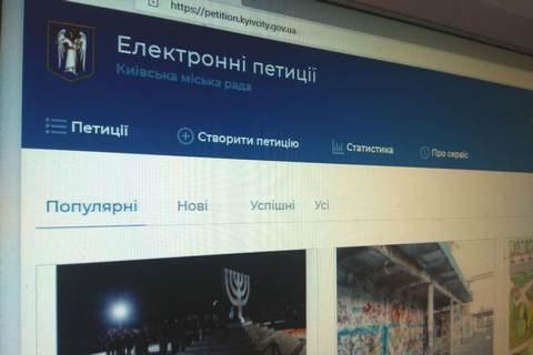 Киевсовет уменьшил проходной порог для петиций до 6 000 подписей