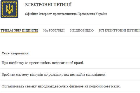 Сайт петиций к президенту закрыл сбор подписей