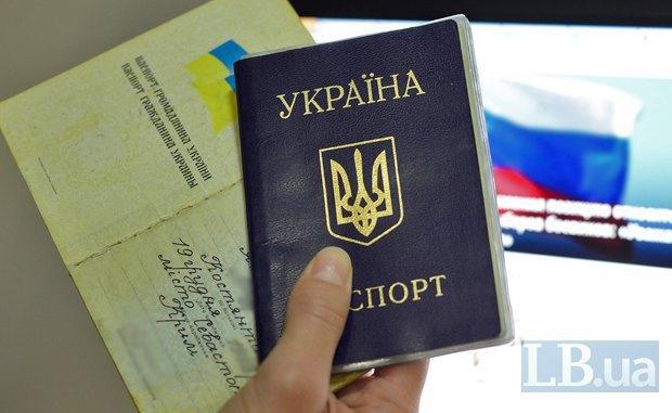 паспорт гражданина Украины из Севастополя