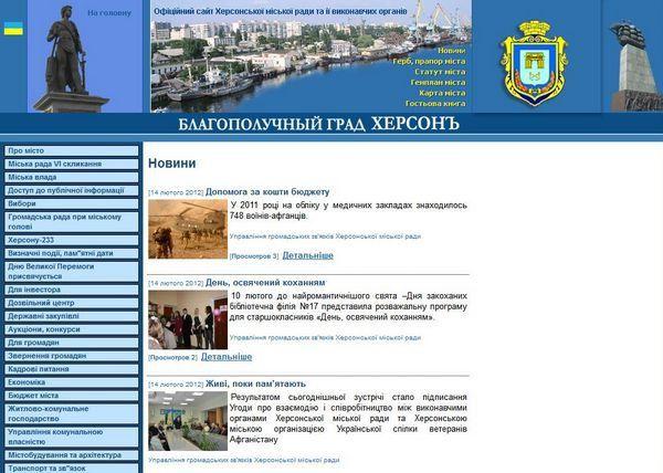 Принтскрин сайта Херсонского Горсовета