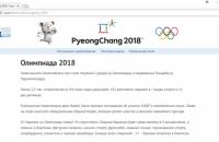 Расписание ТВ-трансляций Олимпиады-2018