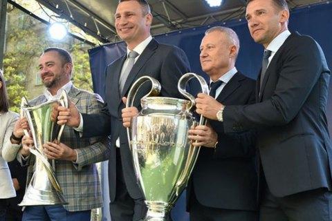 Кубки Лиги Чемпионов прибыли в Киев
