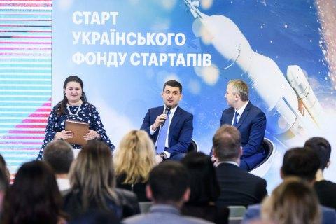 В Україні запустили Фонд стартапів з бюджетом 400 млн грн