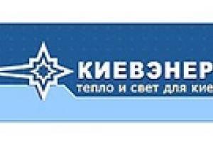 """Внеочередное собрание акционеров АК """"Киевэнерго"""" не состоялось"""