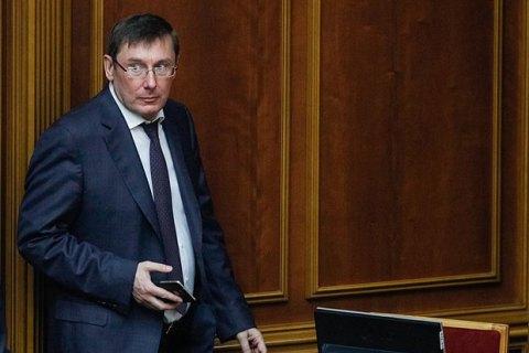 Луценко направив до Ради відповіді стосовно Новинського