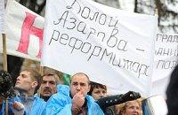 На акцию протеста в Киеве соберутся более 13 тысяч человек