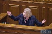 Геращенко виступила за скликання позачергової сесії Ради