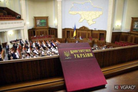 Політичні та громадські діячі закликають Порошенка зачекати зі змінами до Конституції