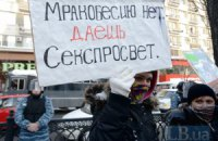 ЕС просят призвать Украину к ответу за гомофобию