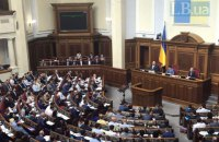 Рада просит КС оценить законопроект о праве парламента создавать консультативно-совещательные органы