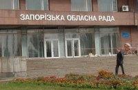 Запорожский облсовет отменил передачу недр Иванющенко
