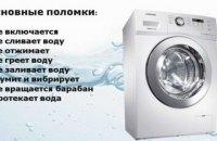 Как чаще всего ломаются стиральные машины?