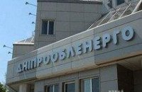Государство планирует продать часть своих акций «Днепрооблэнерго», - ФГИ