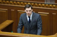 Гончарук у Раді: уряд продовжує працювати у штатному режимі