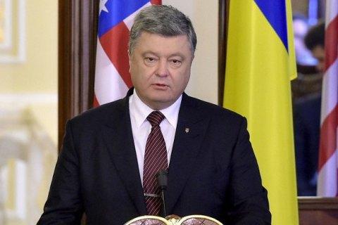 Порошенко: сьогодні захист України - це захист цінностей вільного світу