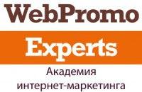 """Бесплатная онлайн-конференция по повышению продаж в Интернете """"WebPromoExperts Days"""""""