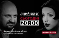 """Левый берег с Соней Кошкиной"""": гость - Борислав Розенблат"""