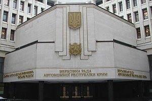 Верховна Рада Криму збереться на позачергову сесію