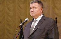 Аваков сообщил о гибели 232 добровольцев за время войны на Донбассе