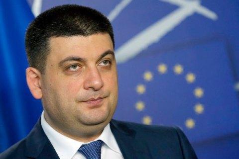 Гройсман про арешти чиновників: це початок кінця корупції в Україні
