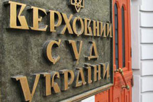 Янукович увеличил количество судей Верховного Суда в два раза