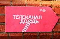 """У Росії відключають опозиційний телеканал """"Дождь"""""""